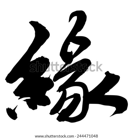 Chinese Calligraphy yuan, Translation: Cause, reason, karma, fate - stock vector