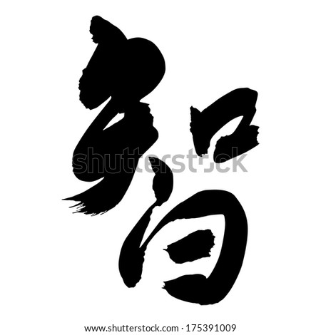 Chinese Calligraphy Zhi Translation Wisdom Knowledge Stock Vector