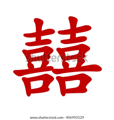 Chinese Character Double Happiness Flat Icon Stock Vector Royalty