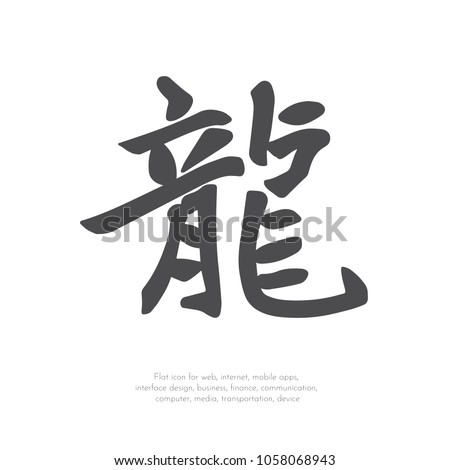 Chinese Character Dragon Stock Vector 1058068943 Shutterstock
