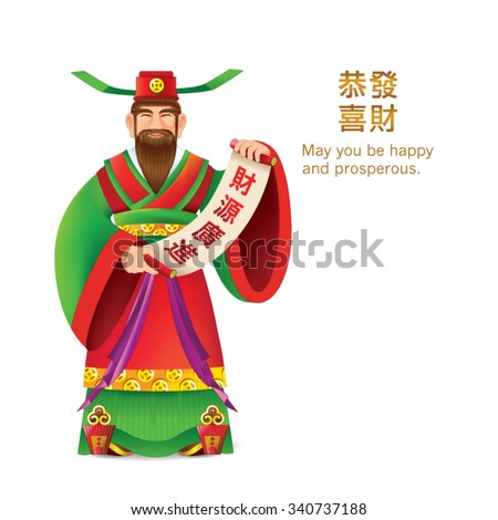 """Chinese Character """"God of Wealth"""". Chinese Text """"Gong Xi Fa Cai"""" mean """"May you be happy and prosperous and """"Cai Yuan Guang Jin"""" mean """"With many money, and rich come to you"""".  - stock vector"""