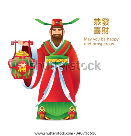 """Chinese Character """"God of Wealth"""" holding a treasure basket. Chinese Text """"Gong Xi Fa Cai"""" means - May prosperity be with you and """"Man"""" at the basket mean """"Fullness"""". - stock vector"""
