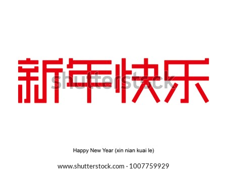 chinese character happy new year with square shape concept in each character chinese
