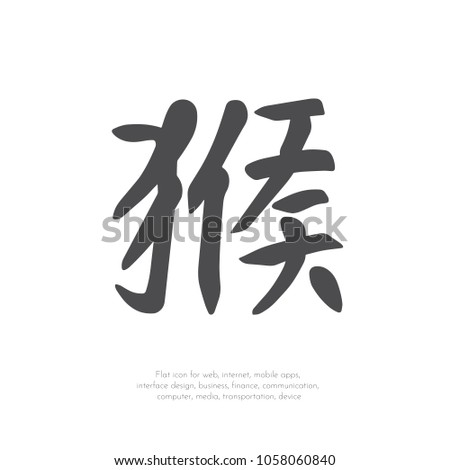 Chinese Character Monkey Stock Vector Hd Royalty Free 1058060840