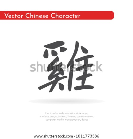 Chinese Character Rooster Stock Vector 1011773386 Shutterstock