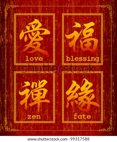 Chinese character symbol about blessing - stock vector