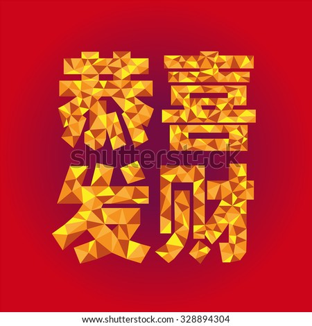 gong xi fat cai in chinese character