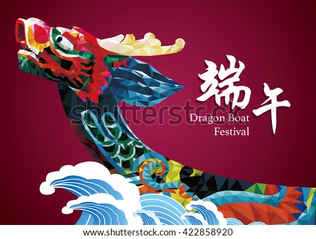 Chinese Dragon Boat Festival - stock vector