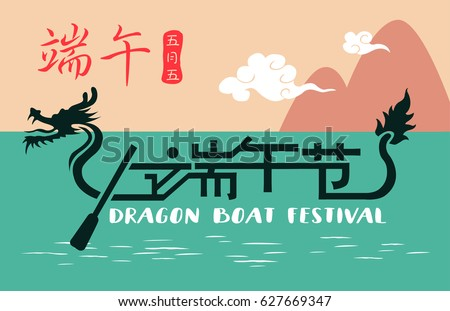Chinese Dragon Boat Festival illustration. Chinese text means Dragon Boat Festival.