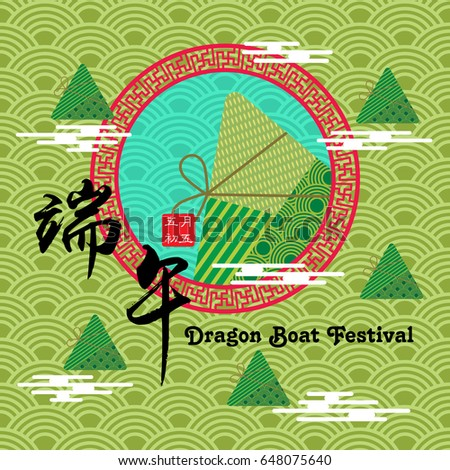 Chinese Dragon Boat Festival Illustration Symbol Stock Vector Hd