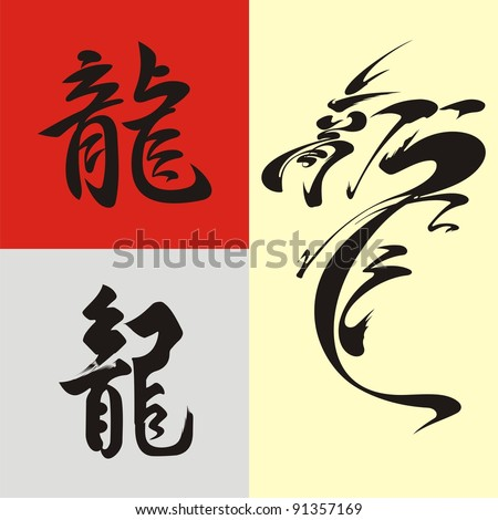 Chinese dragon. Set # 03. Image kanji «dragon» in handwriting style. - stock vector