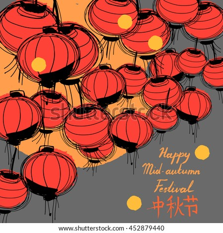 """Chinese festival postcard background. Vector illustration with paper lanterns. Hieroglyphs meaning """"mid autumn festival"""" - stock vector"""