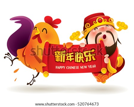 Chinese God of Wealth and Rooster. Translation : Happy New Year.