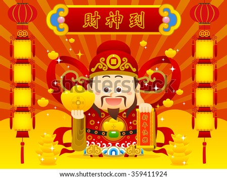 Chinese God of Wealth. Chinese wording meanings: God of Wealth is coming! Wish you wealth and success! Happy New Year!  - stock vector