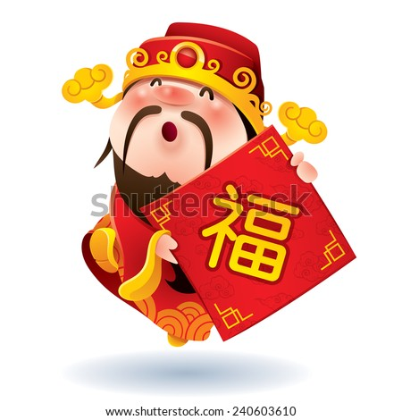 "Chinese God of Wealth. The Chinese text in the image: ""Fu"" means ""Good Fortune"" - stock vector"