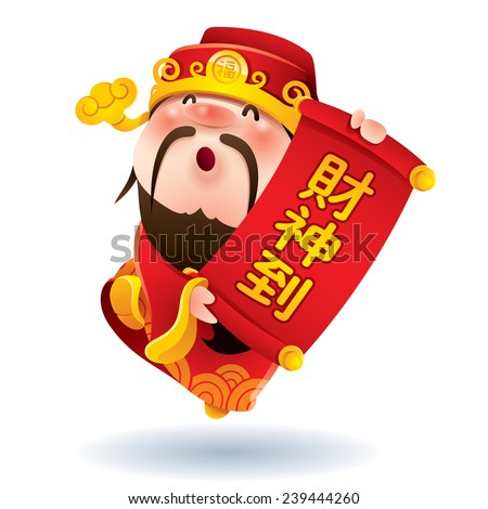 Chinese God of Wealth. Translation of Chinese text: God of Wealth is coming! - stock vector