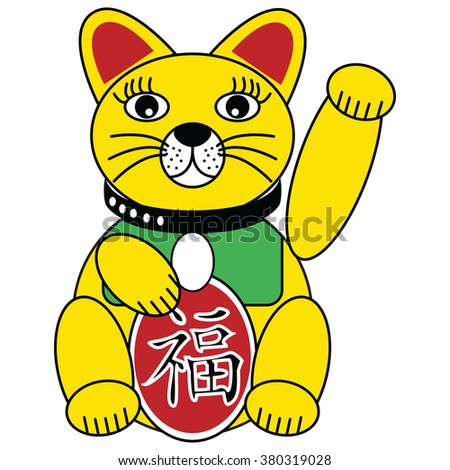 Chinese good fortune and luck cat in gold red and green symbolizing wealthy life, success and good fortune  - stock vector