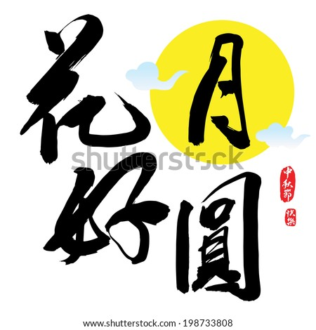Chinese Greeting Calligraphy for Mid Autumn Festival. Translation: Blissful Harmony. Chinese seal translation: Happy Mid Autumn Festival - stock vector
