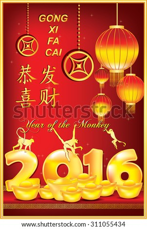 Chinese greeting card, also for print - Year of the Monkey, 2016. Translation of the text: Congratulations and be prosperous!; on the left side of the page: Year of the Monkey.
