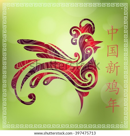Chinese greeting card with symbol of 2017 Red Rooster (hieroglyph translation: Chinese New Year of the Rooster)