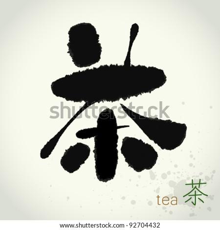 "Chinese hanzi Calligraphy ""Tea"" - stock vector"