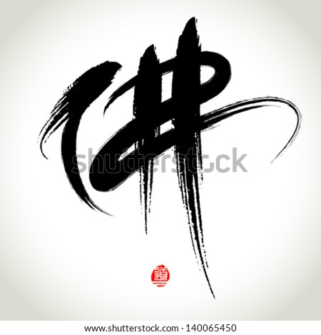 """Chinese Hanzi Penmanship Calligraphy """"Buddha"""" - stock vector"""