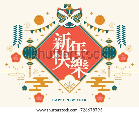 Chinese Happy New Year creative flat design. Chinese Couplets, Vector illustration.The Year Monster called Nian, firecracker, Flowers and Clouds. China Lantern.  Chinese Translation: Happy New Year.