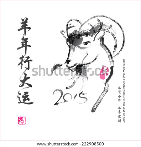 Chinese ink painting the year of goat. Yang nian xing da yun (Good fortune for the year of goat), Gong he ge jie gong xi fa cai (Congratulations to all community with good fortune) - stock vector