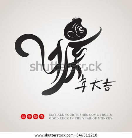 Chinese ink painting the year of monkey. Ho nian da ji (Good luck on the year of monkey), Gong he xin chun (Congratulations & happy new year) - stock vector
