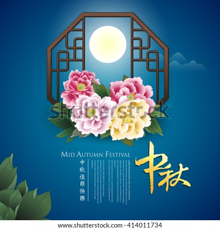 "Chinese lantern festival background. Character "" zhong qiu - Mid autumn. Mid autumn festival. ""zhu zhong qiu jie yuan man kuai le"" - Wishes the best for mid autumn festival."