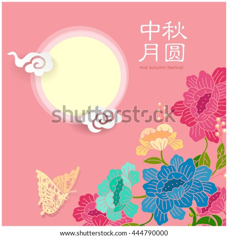 "Chinese lantern festival graphic. Chinese character "" Zhong qiu yue yuan"" - Mid autumn full moon. - stock vector"
