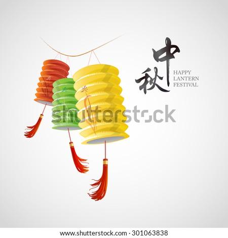 "Chinese lantern festival image. Chinese character "" Zhong qiu"" - Mid autumn."