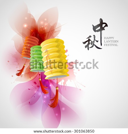 "Chinese lantern festival image. Chinese character "" Zhong qiu"" - Mid autumn. - stock vector"