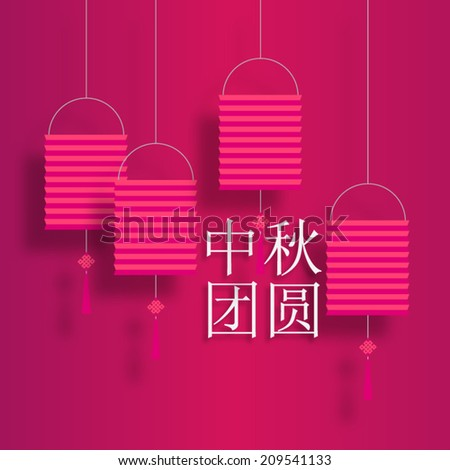 Chinese lantern mooncake festival reunion vector design