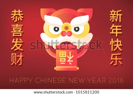 chinese lion dance with chinese alphabet for lunar new year 2018 gong xi fa cai and - Chinese New Year 2008