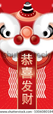 chinese lion head greetings template vector/illustration with chinese words that mean 'wishing you prosperity'