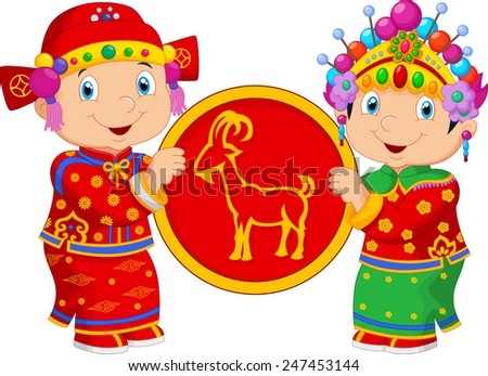 Chinese Lunar New Year 2015 Boy and Girl bring Goat Coin  - stock vector