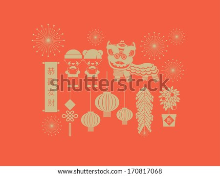 chinese lunar new year design vector/illustration with chinese character that reads wishing you prosperity