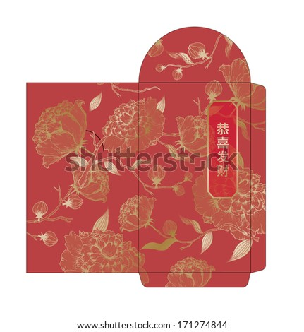 chinese lunar new year red packet with chinese character that reads wishing you prosperity vector/illustration - stock vector