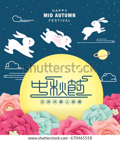 Chinese Mid Autumn Festival design. Chinese Calligraphy Translation: Mid Autumn Festival, Blissful Harmony (small wording)