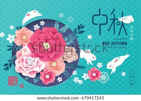 Chinese Mid Autumn Festival design. Chinese Calligraphy Translation: Mid Autumn, Small wording: Blissful Harmony (up), August 15 in Chinese Calendar (bottom)