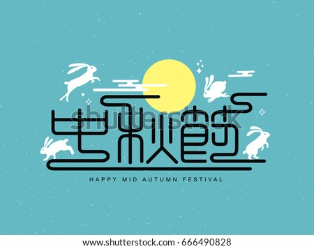 Chinese Mid Autumn Festival design. Chinese wording translation: Mid Autumn Festival