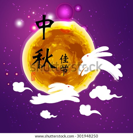 "Chinese mid autumn festival graphic design. Chinese character ""Zhong Qiu Jia Jie "" - Mid autumn festival / Stamp: Blessed Feast  - stock vector"