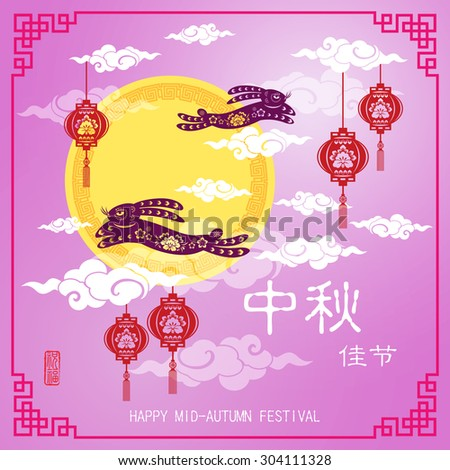 "Chinese mid autumn festival graphic design. Chinese character ""Zhong Qiu Jia Jie "" - Mid autumn festival / Chinese paper-cut design Stamp: Blessed Feast  - stock vector"