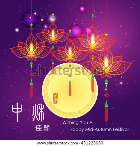 "Chinese mid autumn festival graphic design. Chinese character ""Zhong Qiu Jia Jie "" - Mid autumn festival /  paper-cut design Stamp: Blessed Feast."