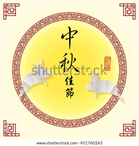 "Chinese mid autumn festival graphic design. Chinese character ""Zhong Qiu Jia Jie "" - Mid autumn festival / Red stamps which image Translation: Blessed Feast."
