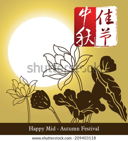 "Chinese mid autumn festival graphic design.  Chinese characters ""Zhong Qiu Jia Jie "" - Mid autumn festival. - stock vector"