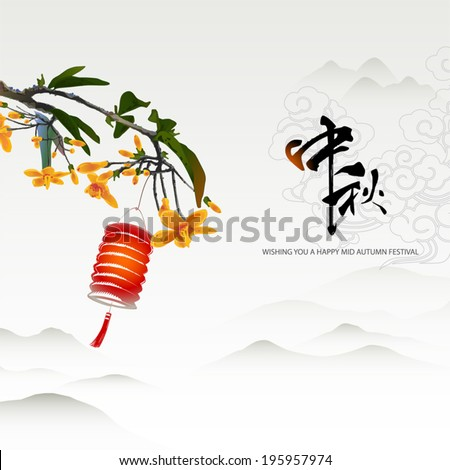 "Chinese mid autumn festival graphic design. ""Zhong qiu"" - Mid autumn festival."