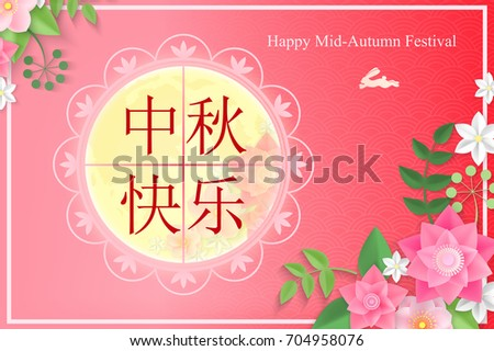 Chinese mid autumn festival greeting card stock vector 704958076 chinese mid autumn festival greeting card with moon rabbit and flowers chinese hieroglyphs are m4hsunfo