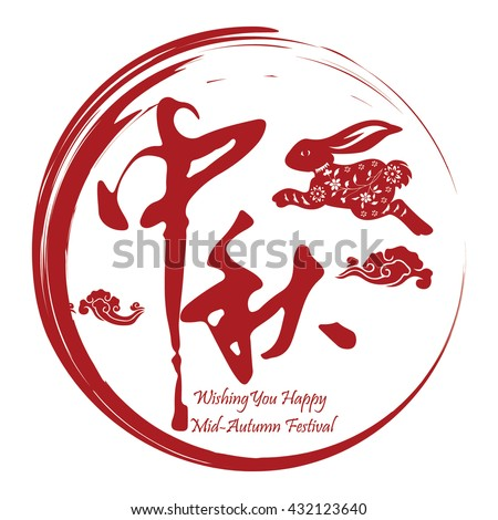 """Chinese mid autumn festival symbol / Chinese mid autumn festival graphic design. Chinese character """"Zhong Qiu """" - Mid autumn festival / Chinese paper-cut design"""